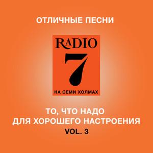 Otlichnye Pesni Radio 7 Na Semi Kholmakh (Vol. 3)