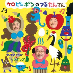 わすれんぼうのサンタクロース <うた> by Keropons, Hirotaka Nakagawa