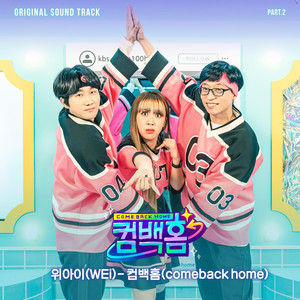 WEi - Comeback home - Inst.