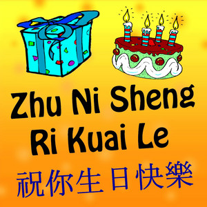 Zhu Ni Sheng Ri Kuai Le by 祝你生日快樂