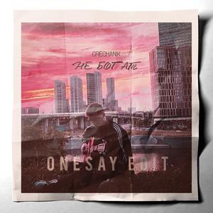 Не богат (Onesay Edit)