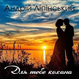 Цьомка by Андрій Ліпінський