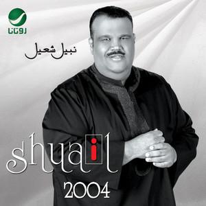 نبيل شعيل 2004 album