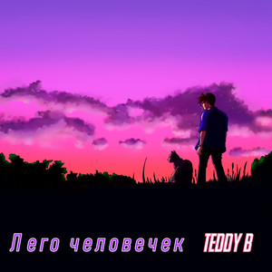 Лего человечек - TEDDY B