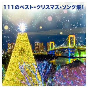 111のベスト・クリスマス・ソング集!