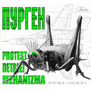 Протест деталей механизма album