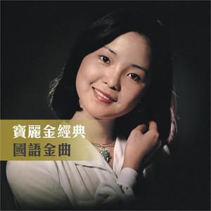 寶麗金經典- 國語金曲 - Teresa Teng