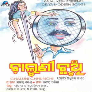 Kabita Ketetu cover art
