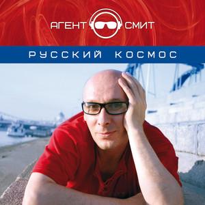 Агент Смит - Русский Космос - T.A.T.u.