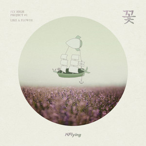 FLY HIGH PROJECT #1 'LIKE A FLOWER'
