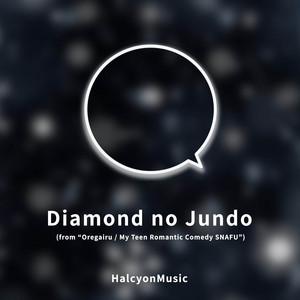 "Diamond no Jundo (From ""Oregairu / My Teen Romantic Comedy SNAFU"") [Piano Arrangement] by HalcyonMusic"