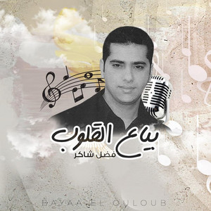 Zeed Al Malam