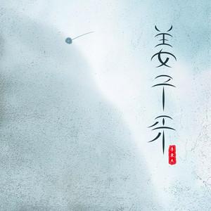 姜子牙 - 伴奏 by 李袁杰