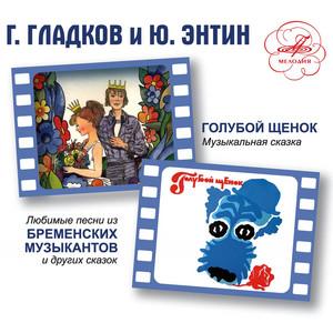 """Песенка Короля и Принцессы (Из м/ф """"По следам Бременских музыкантов"""") cover art"""