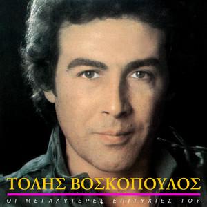 Dihos Kalinihta by Tolis Voskopoulos