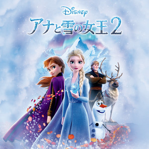 Frozen 2 (Original Motion Picture Soundtrack/Japanese Version) album