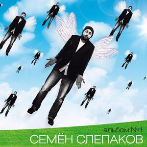 Люба by Semyon Slepakov
