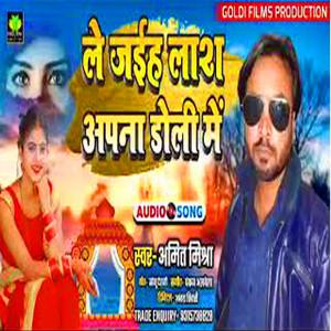 Le JaYIH Lash Apna Doli Me (Bhojpuri Song)