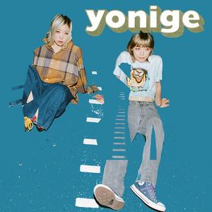 どうでもよくなる by yonige
