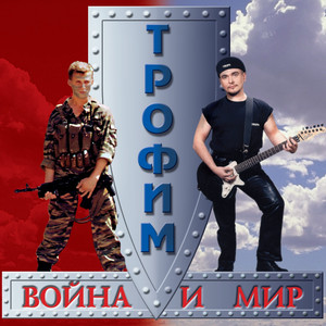Аты-баты cover art