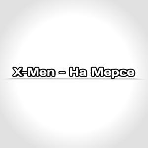 На мерсе by X-Men