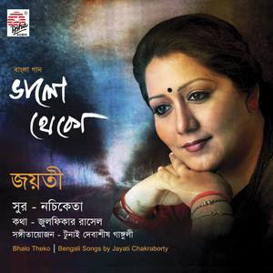 Aamaye Tumi Bojhoni