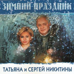 Christmas everywere by Татьяна Никитина и Сергей Никитин