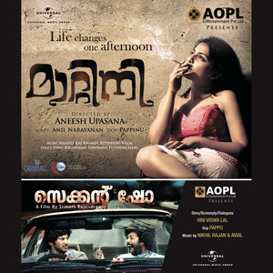 """Swapnam - From """"Second Show"""""""