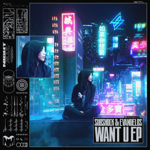 Want U EP