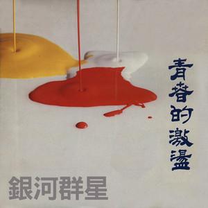 人上人 by 劉立德