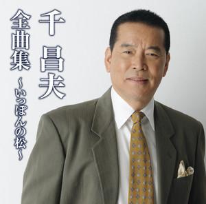 中年ブルース by Masao Sen