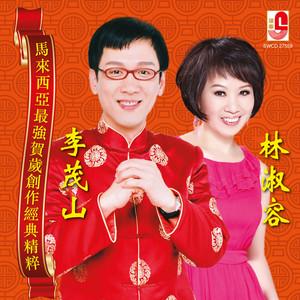 福寿安康乐无疆 by Lin Shu Rong,Gao Shan 林淑容,高山