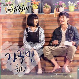 Beautiful Gong Shim Pt. 8 (Original Television Soundtrack)