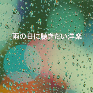 雨の日に聴きたい洋楽