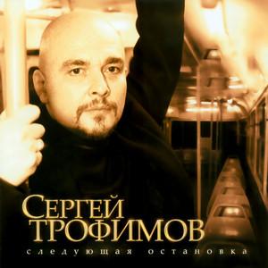 Город Сочи cover art