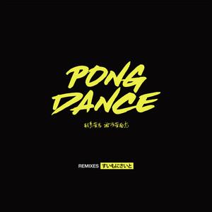 Pong Dance (Remixes)