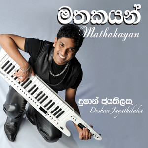 Mathakayan cover art