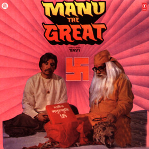 Manu The Great album