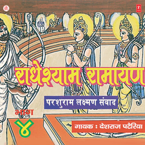 Radheyshyam Ramayan (Parshu Ram Laxman Sanwaad) cover art
