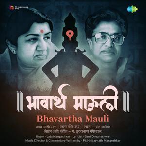Bhavartha Mauli