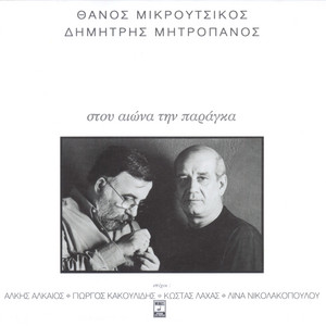 O Timvorihos by Dimitris Mitropanos
