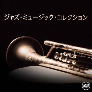 ジャズ・ミュージック・コレクション