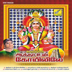 Mahishasura Mardhini cover art