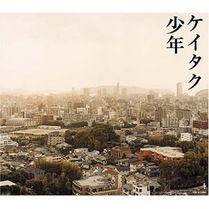 少年 by keitaku