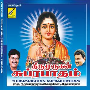Thiru Avinan Kudi cover art