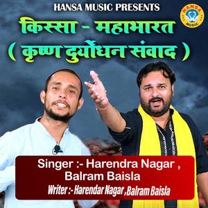 Kissa - Mahabharat (Krishan Duryodhan Samwaad) - Single