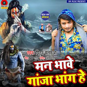 Man Bhave Ganja Bhang He