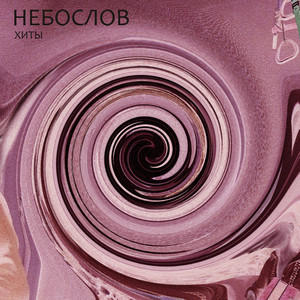 Тутовник, перо и комар by Небослов