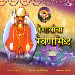 Tumhi Har Har Mahadev Bola cover art
