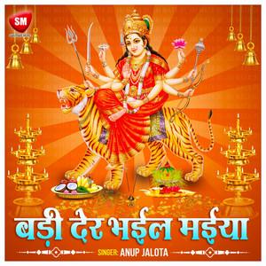 Badi Der Bhail Maiya (Durga Bhajan)